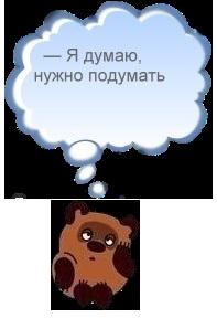 дума1.png
