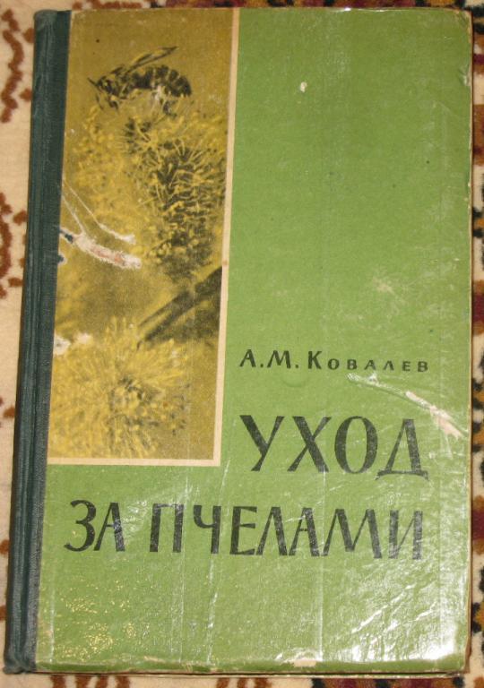 Книги пчеловодство корж скачать