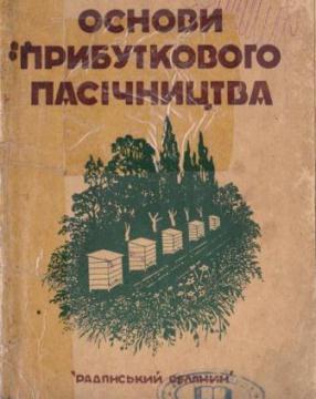 rudniv_m_osnovi_pributkovogo_pasichnitstva.jpg
