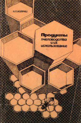 Иойриш Н. П. Продукты пчеловодства и их использование 1976.