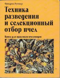 Руттнер Ф. Техника разведения и селекционный отбор пчел.
