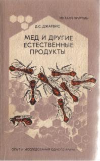 Джарвис Д. С. Мед и другие естественные продукты 1991.