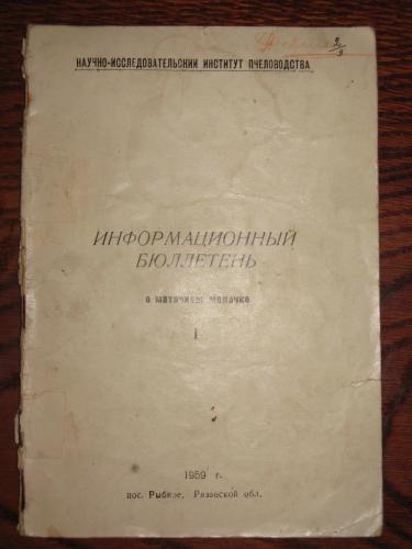Информационный бюллетень о маточном молочке 1959.