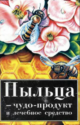 Кайяс А. Пыльца – чудо – продукт и лечебное средство 1998.