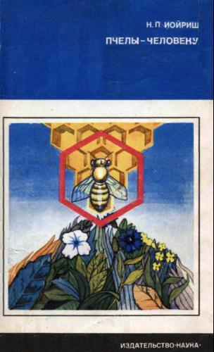 Иойриш Н. П. Пчёлы - человеку 1974.