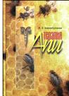 Хисматуллина Н. З. Апитерапия Пермь 2005 г. 296 с.