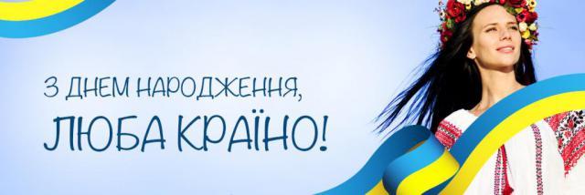 UkraineDay_1200x400.jpg