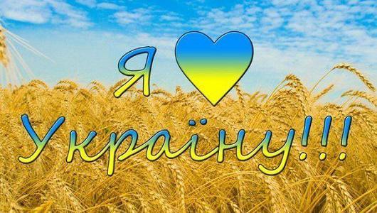 ya-lyublyu-ukrayinu.jpg