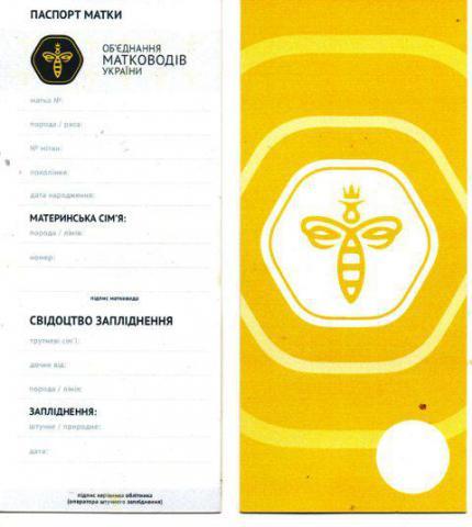 паспорт матки на 2017 р.jpg