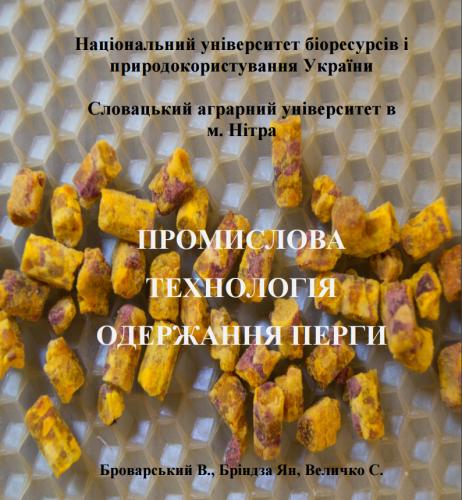 Броварський В., Бріндза Ян, Величко С. Промислова технологія одержання перги. К. 2015 р. 27 с.