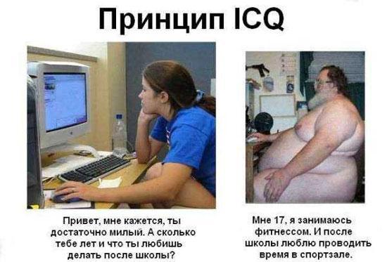 О вреде общения в интернете.jpg