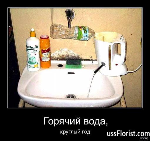 Горячий вода круглый год - изобретение.jpg