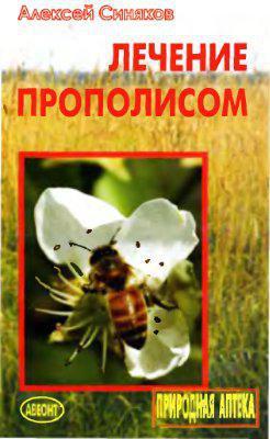 Синяков А. Ф. Лечение прополисом. М. 2005 г. 128 с.