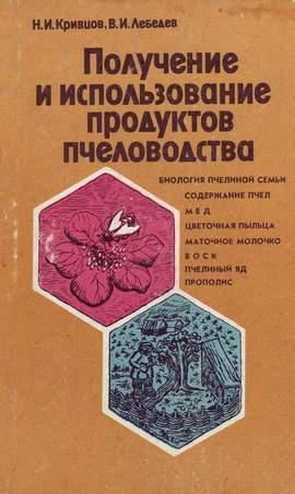 Кривцов Н. И. Лебедев В. И.  Получение и использование продуктов пчеловодства. М. 1993 г. 285 с.