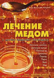 Реуцкий И. А. Лечение медом и другими продуктами пчеловодства. М.  2007 г. 448 с.