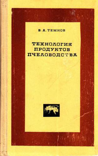Темнов В. А. Технология продуктов пчеловодства. М.  1967 г. 192 с.