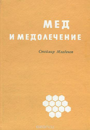 Младенов С. Мед и медолечение. София 1969 г. 222 с.