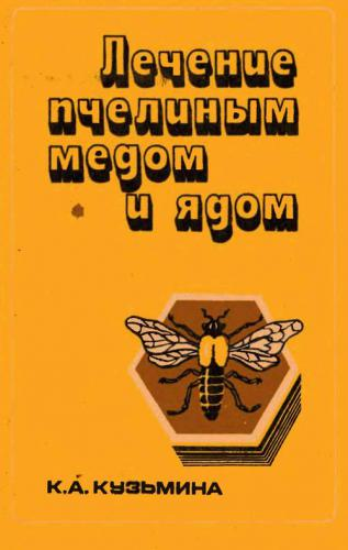 Кузьмина К. А. Лечение пчелиным медом и ядом. Саратов 1988 г.