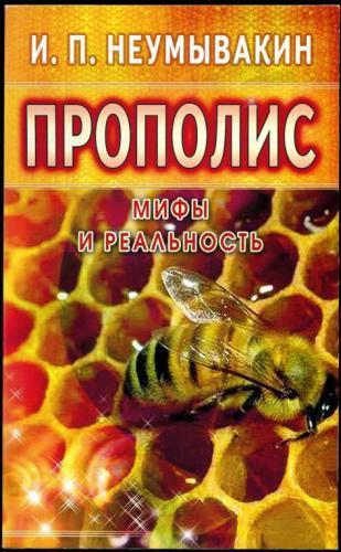 Неумывакин И. П. Прополис. Мифы и реальность. СПб. 2005 г. 128 с.