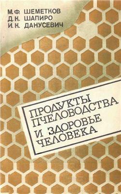 Шеметков М. Ф. Шапиро Д. К. Продукты пчеловодства и здоровье Минск 1987 г. 102 с.