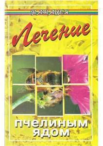 Буров М. Лечение пчелиным ядом. Ростов н/Д. 2005 г. 31 с.