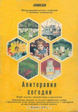 Апитерапия сегодня. Бухарест Апимондия 1988 г. 88 с.
