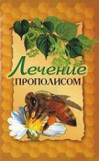 Лавренов В. К. Лечение прополисом. Донецк 2007 г. 92 с.