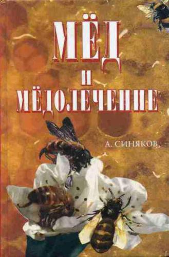 Синяков А. Ф. Мед и медолечение. М. 2000 г. 464 с.