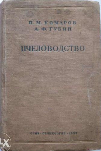 Комаров П. М. Губин А. Ф. Пчеловодство 1937.
