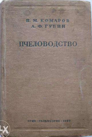 218883060_1_1000x700_prodam-raritetnuyu-knigu-po-pchelovodstvu-1937-goda-harkov.jpg