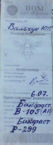 Паспорт матки И.О. Б-105 от Вальчука Ю. П. в 2014г. .jpg