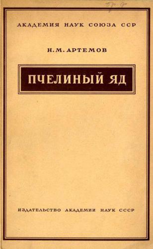 Артемов Н. М. Пчелиный яд, его физиологические свойства и терапевтическое применение. М. 1941.  189 с.