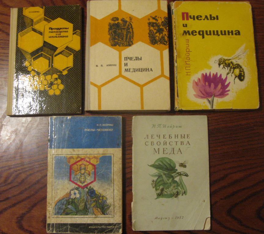 Книги по апитерапии скачать бесплатно