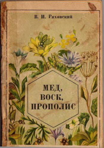 Ряховский В. И. Мед, воск, прополис. Алма-ата, 1977. 96 с.