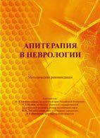 Хисматуллина Н. З. Кузяев Р. З. Апитерапия в неврологии. Пермь 2004 г. 32 с.