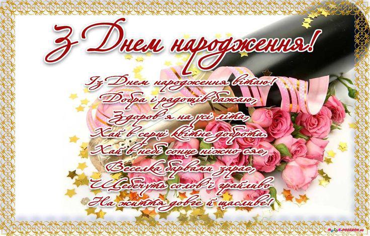 Поздравления с 55 днем рождения на украинском языке