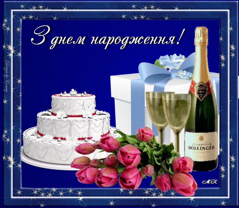 Поздравления на украинском с днем рождения в прозе