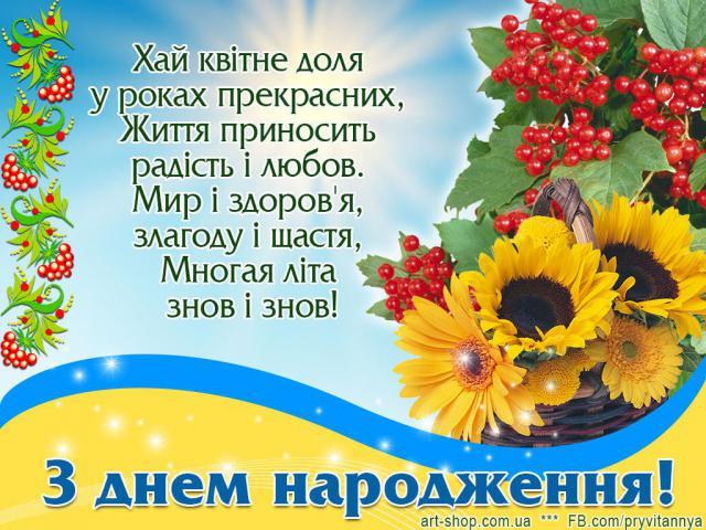 z-dnem-narodzhennya-051-2.jpg