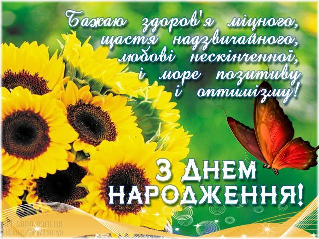 z-dnem-narodzhennya-26.jpg