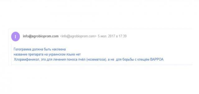 Agrobioprom.jpg