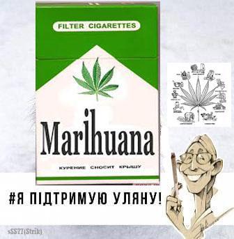 уляна-марихуана!.jpg