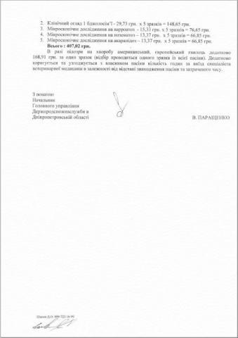 Дніпро_2.JPG
