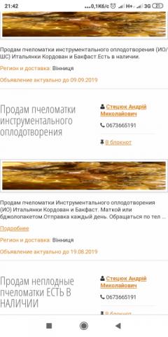 Screenshot_2019-08-24-21-42-47-688_com.android.chrome.png