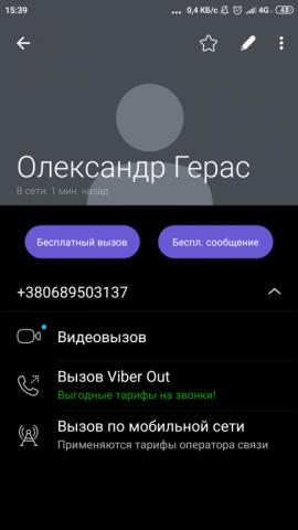 Screenshot_2019-11-14-15-39-03-020_com.viber_voip.thumb.png.5b13feb7bfa0852682a0326ebb7777b3.png