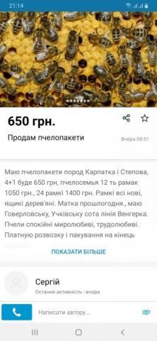 Screenshot_20200320-211438_OLXua.jpg