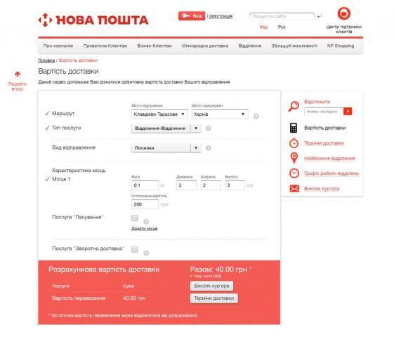 Нова пошта.jpg