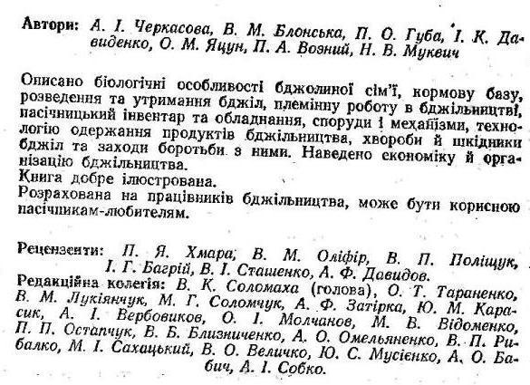 Пчеловодство - под ред. Черкасовой А.И. (1989)_004.jpg