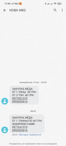 Screenshot_2020-10-30-17-40-43-857_com.google.android.apps.messaging.jpg
