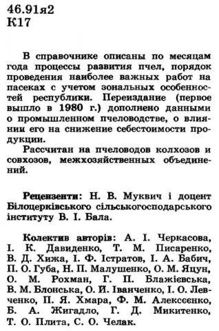 Черкасова А.И. (ред.) и др. - Календарь пасечника, Киев 1986_003.jpg
