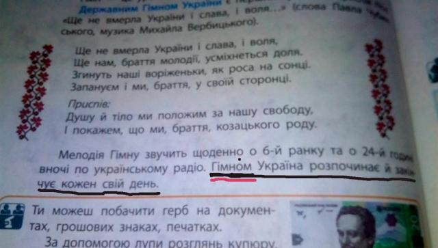 день в Україні.jpg